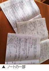 ノートの一部