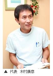 代表 木村康彦