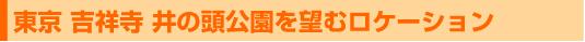 東京 吉祥寺 井の頭公園を望むロケーション